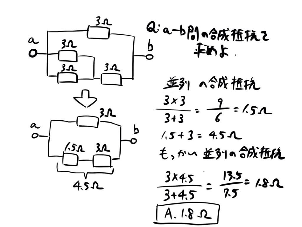電気抵抗の計算