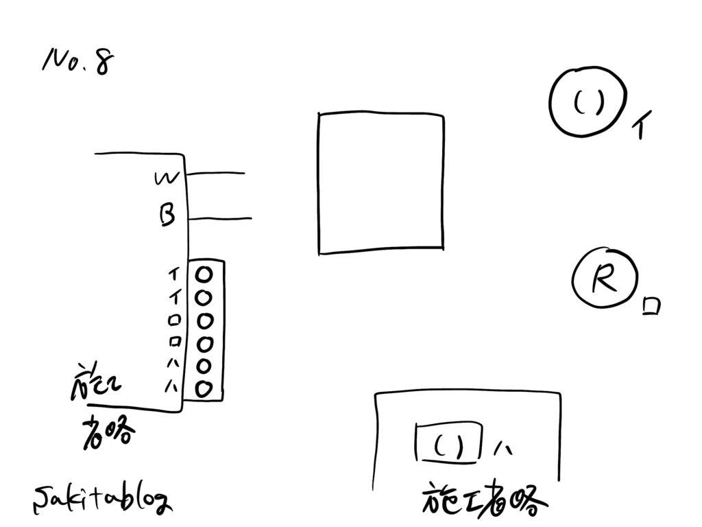 2019_jitugi_no8-6