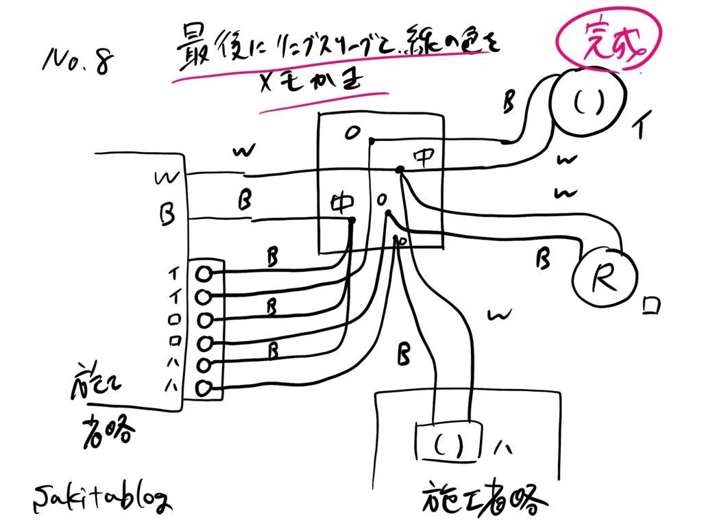 2019_jitugi_no8-5
